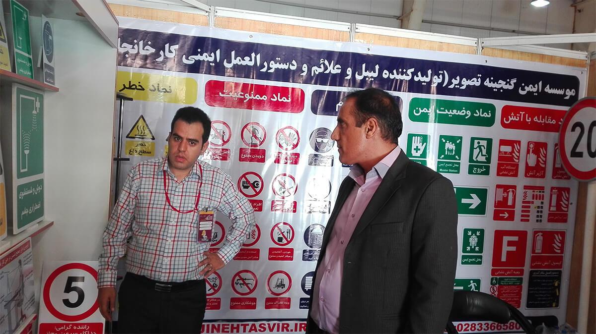 حضور مدیران گروه پارس اقلیم پاژ در سومین نمایشگاه توانمندیهای صنایع کوچک