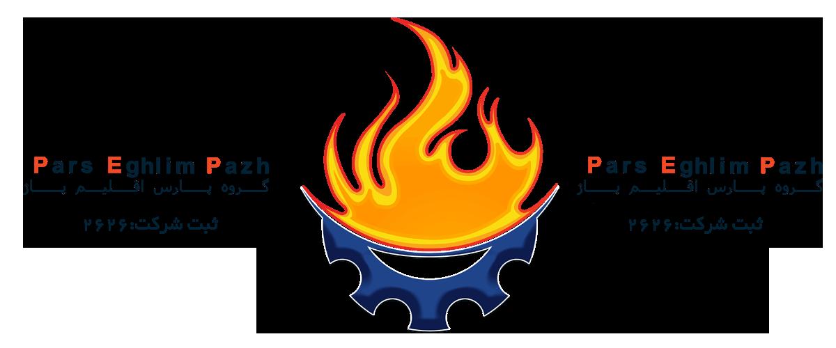 گروه فنی و مهندسی پارس اقلیم پاژ