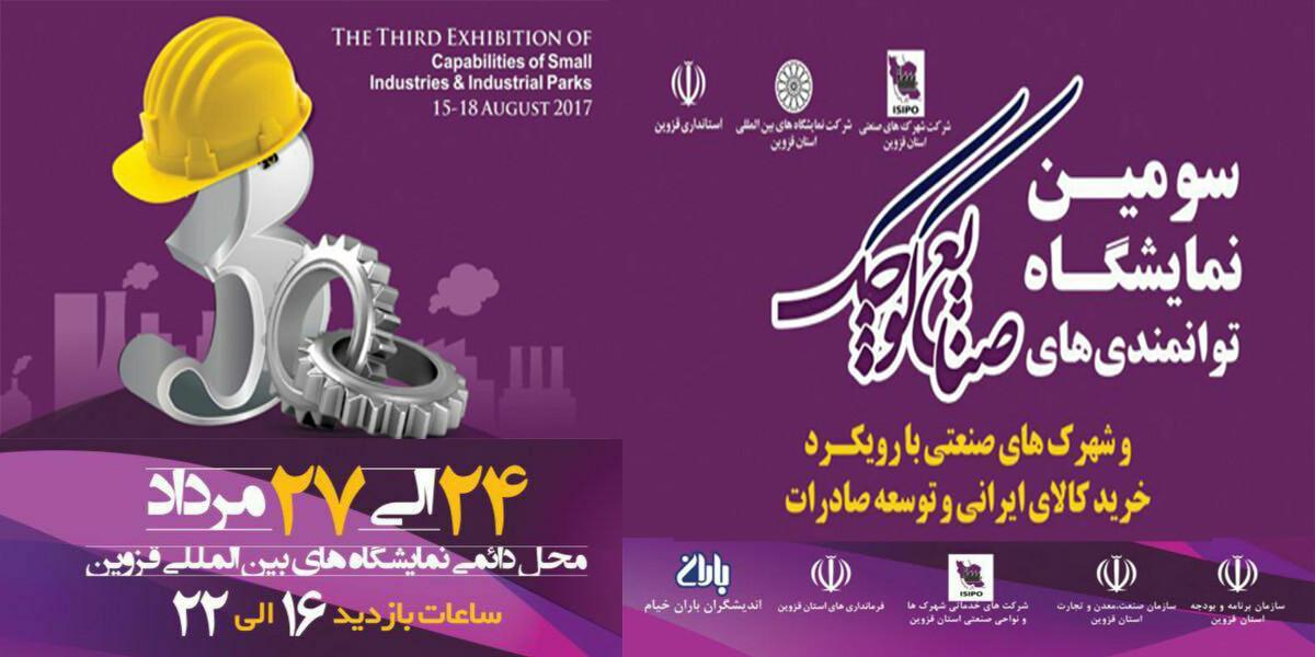سومین نمایشگاه توانمندیهای صنایع کوچک