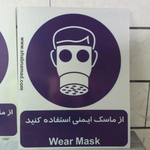 شبنماد - از ماسک ایمنی استفاده کنید