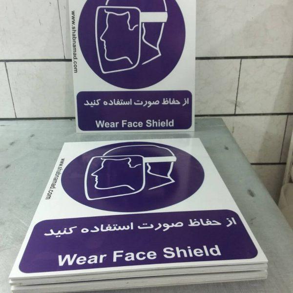 شبنماد - از حفاظ صورت استفاده کنید