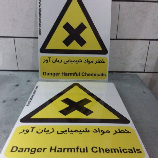 شبنماد - خطر مواد شیمیایی زیان آور